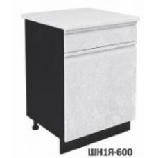 Шкаф Бруклин нижний с 1 ящиком 600