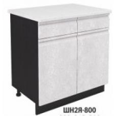 Шкаф Бруклин нижний с 2 ящиками 800