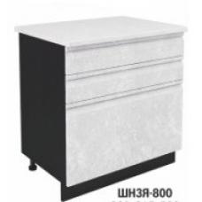 Шкаф Бруклин нижний с 3 ящиками 800